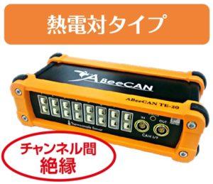 AbeeCAN 熱電対