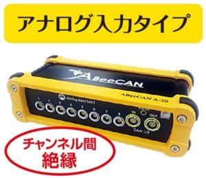 ABeeCAN 電圧